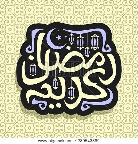 Vector Logo For Muslim Greeting Calligraphy Ramadan Kareem, Black Sign With Original Brush Typeface