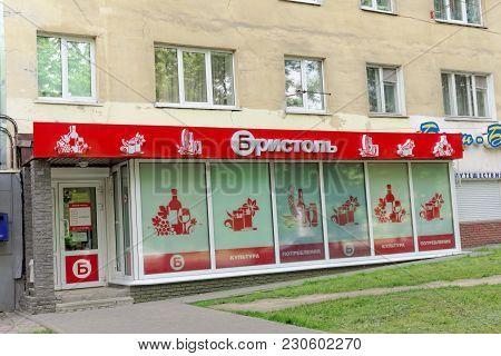 Nizhny Novgorod, Russia. - June 30.2017 Shop Bristol In Belinskogo Street 49