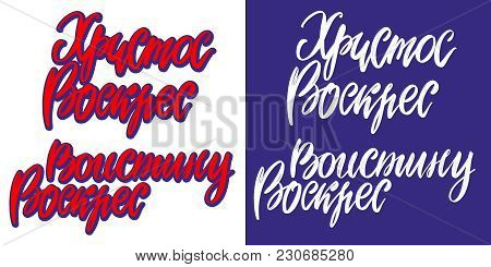 Christ Is Risen, Russian Christian, Orthodox Greeting. Holy Easter Holiday Religious Calligraphic Te