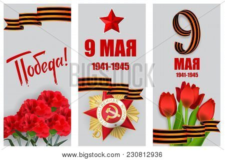 9 May Victory Day Win. Order Gear War. Winner Great War 1941-1945. Vector Realistic Carnation Tulip