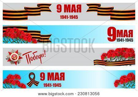 May 9 Victory Day Win. Order Gear War 1941-1945. Winner Great War. Vector Realistic Carnation Illust
