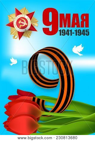 9 May Victory Day Win. Order Gear War. Winner Great War 1941-1945. Vector Realistic Sign Illustratio