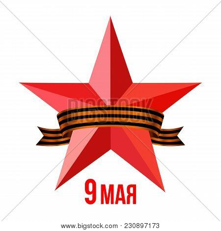 St. George Ribbon And Red Star On White Background. May 9, February 23, Victory Day. Black And Orang