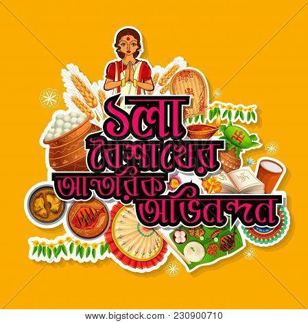 Illustration Of Greeting Background With Bengali Text Poila Boisakher Antarik Abhinandan Meaning Hea