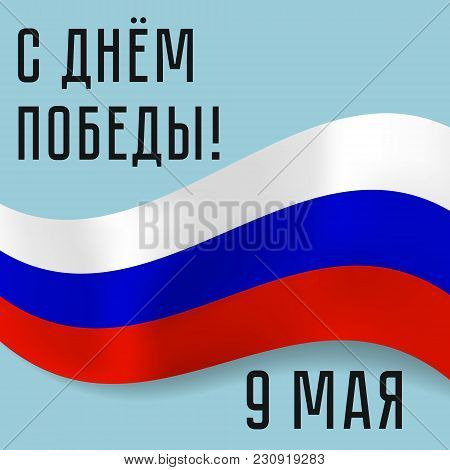 Greeting Card With Realistic Three Color Russian Flag Ribbon On Blue Sky Background For Russian Holi