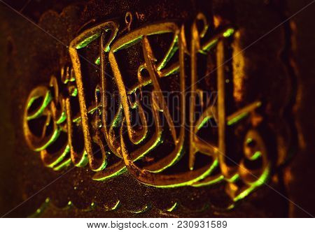 Arabic Calligraphy. Calligraphy Writing Mean : Which Of The Favors Of Your Lord Would You Deny