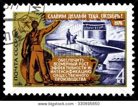 10.24.2019 Divnoe Stavropol Territory Russia, Ussr Postage Stamp 1976 Series Praise You For Business