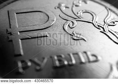 Translation: Ruble. Fragment Of Russian 1 One Ruble Coin Close-up. The Symbol Of The National Curren