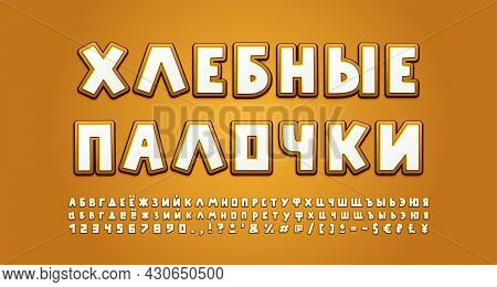 Bread Food Alphabet Russian Cyrillic. Cartoon Font, Uppercase And Lowercase Letters, Numbers, Symbol