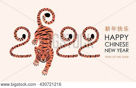 Chinese New Year 2022 Year Of The Tiger. Striped Tiger And Tiger Numbers In Retro Style. Greeting Ca