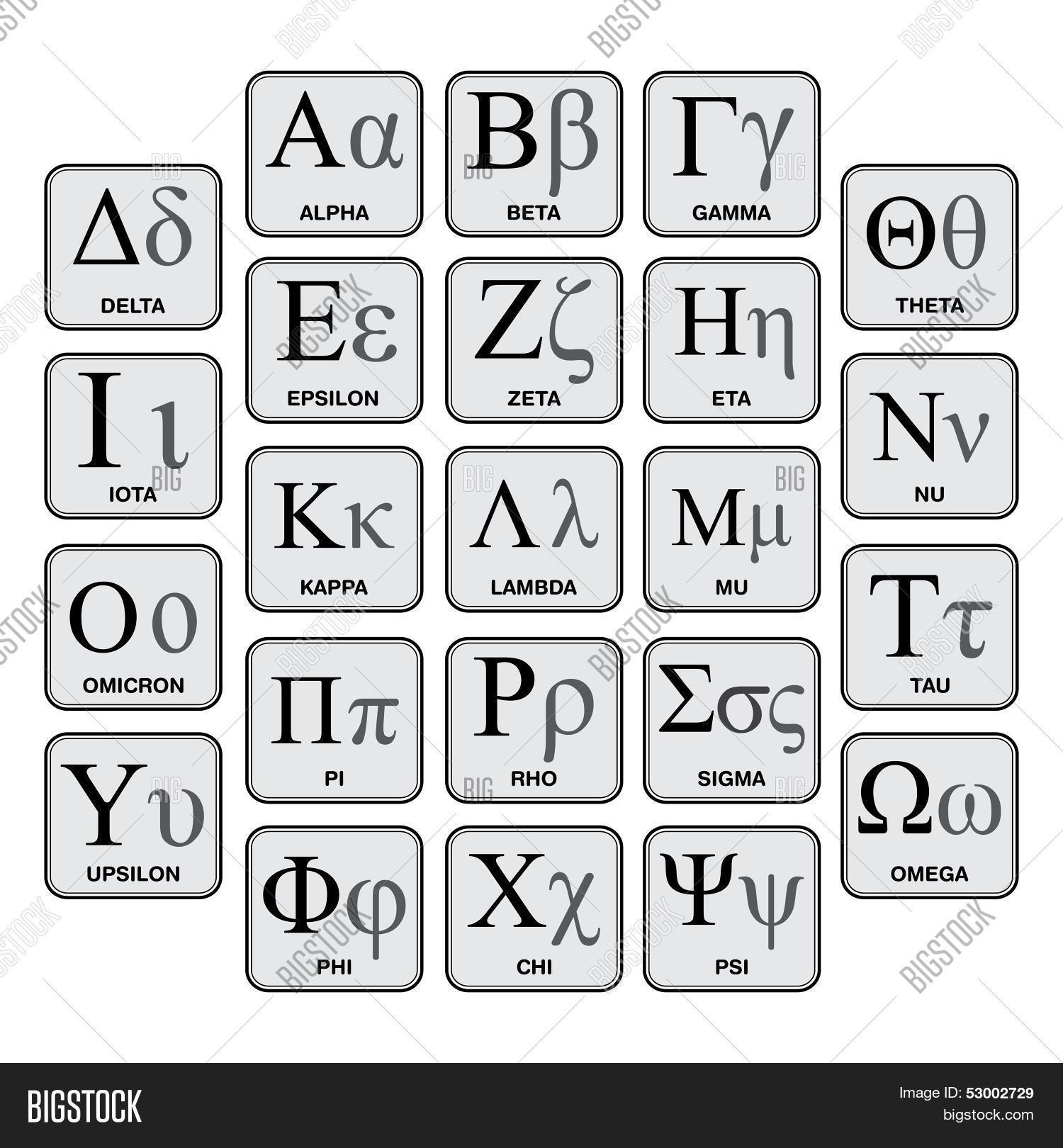 Greek Alphabet Vector Photo Free Trial Bigstock