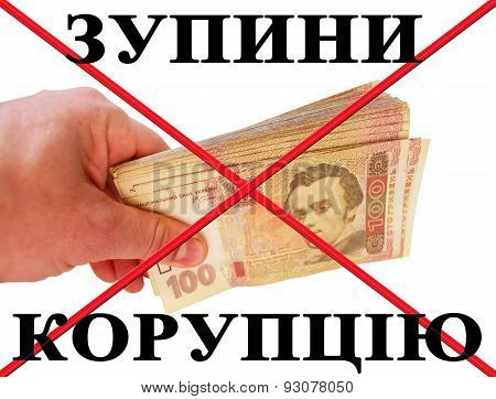 Inscription Stop Corruption In Ukrainian And Money