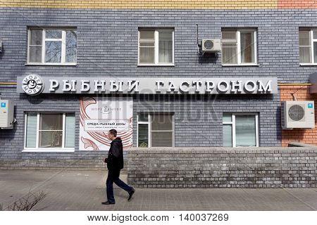 Nizhny Novgorod Russia. - April 26.2016. Fish deli SEA-SEA on the street Genkina
