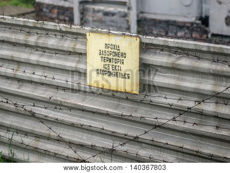 CHERNOBYL, UKRAINE-MAY,20: warning sign on fence on May 20, 2016 in Chernobyl alienation zone