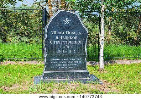 VELIKY NOVGOROD RUSSIA -JULY 29 2016. Memorable sign 70 Years of Victory in Great Patriotic War - sculpture monument in Zverin Pokrovsky Monastery Veliky Novgorod Russia