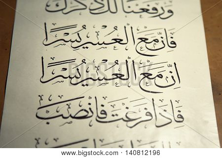 Islamic calligraphy - Say God is One, Allah