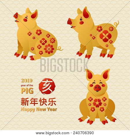 Set Of Yellow Piglets With Sakura Flowers. Vector Lunar Characters For 2019 Chinese New Year. Hierog