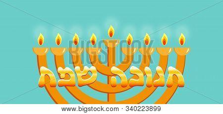 Jewish Holiday Of Hanukkah, Burning Hanukkah Menorah, Traditional Nine-branched Candelabrum, Greetin