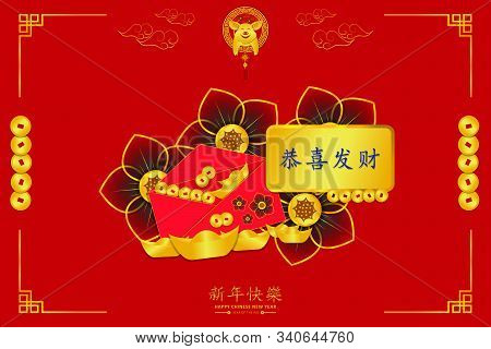 Happy Chinese New Year. Xin Nian Kual Le Characters For Cny Festival The Pig Zodiac. Gong Xi Fa Cai