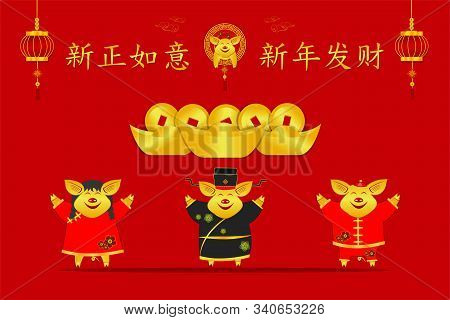 Happy Chinese New Year. Xinzheng Ruyi Xinnian Facai Characters For Cny Festival Wished You All The B
