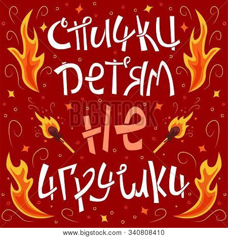 Creative Lettering About Matches In Russian - Matches Are Not Toys For Children.