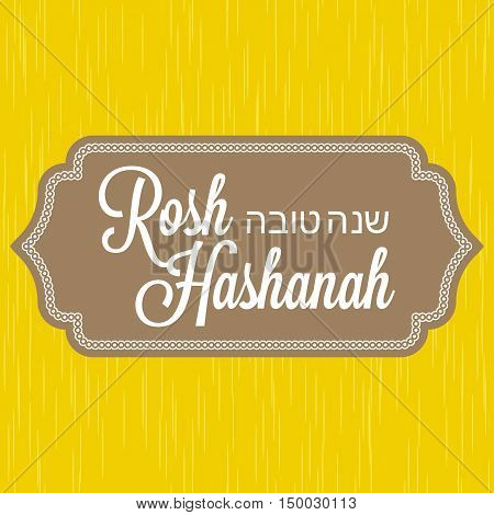 Jewish's new year poster and greeting card background, rosh hashana, shana tova