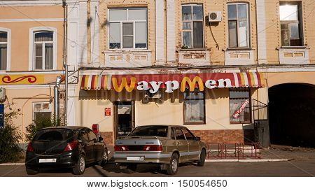 Astrakhan, Russia, May 24, 2016: Brand mimicry. Local fast food using turned well known M of McDonald's in brand name. McDonald's is the world's largest chain of fast food restaurants.