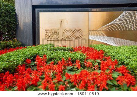 SHENZHEN, CHINA - FEBRUARY 05, 2016: KK100 signboard. The KK100 is a supertall skyscraper in Shenzhen, Guangdong province, China.
