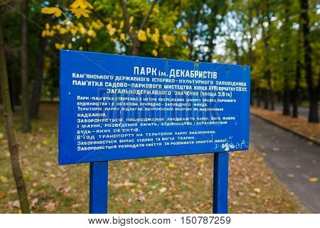 Kamianka Ukraine - September 29 2016: The plaque at the entrance to the state historical and cultural reserve the name of the Decembrists