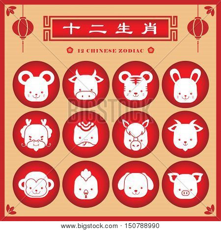 12 chinese zodiac icon set: rat, ox, tiger, rabbit, dragon, snake, horse, goat, monkey, rooster, dog & pig. (chinese caption: 12 chinese zodiac)