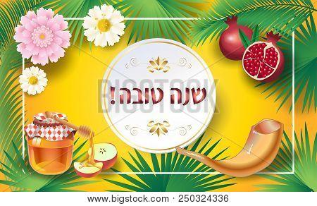 Rosh Hashanah Greeting Card - Jewish New Year. Text