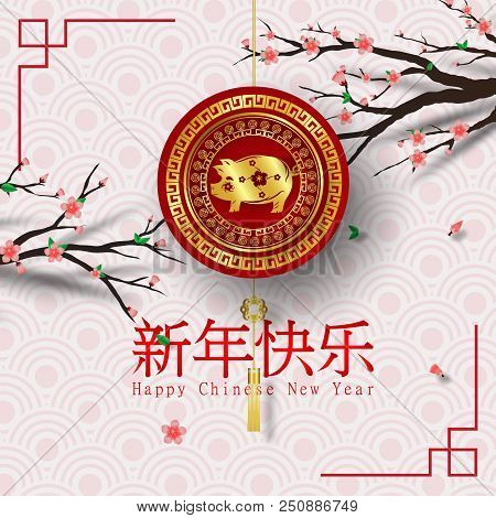 2019 Happy Chinese New Year Of The Pig Characters Mean Vector Design For Your Greetings Card, Flyers