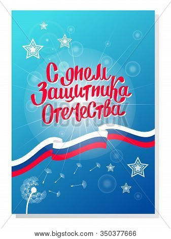 Congratulatory 23 February Gift Card With Tricolor Ribbon, Victory Star, Russian Flag. Russian Natio