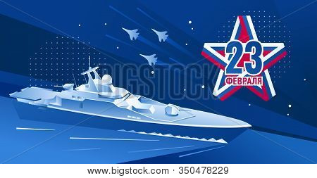 February 23 Greeting Card. Defender Of The Fatherland Day In Russia. Anti-submarine Military Boat, P