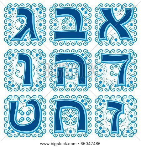 hebrew abc. Part 1