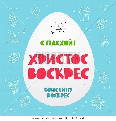 Happy Easter. Christ is risen. Truly He is risen. Trend in Russian lettering. Stock instructional purposes on a blue background. Big white egg. Great holiday gift card.