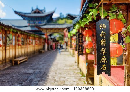 Traditional Chinese Street Lanterns And Black Wooden Boards