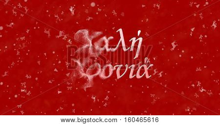 Happy New Year Text In Greek Turns To Dust From Left On Red Background