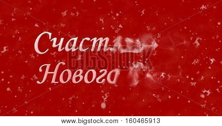 Happy New Year Text In Russian Turns To Dust From Right On Red Background