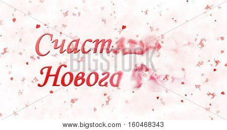 Happy New Year Text In Russian Turns To Dust From Right On White Background
