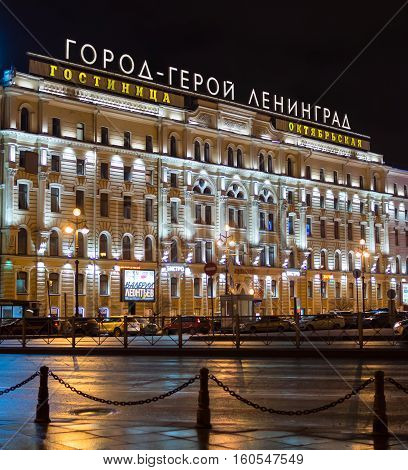 Saint-Peterburg, Russia - February 12, 2016: Night view of the hotel