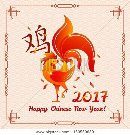 2017 Chinese New Year greeting card with red fiery rooster vector illustration. Hieroglyph rooster. Happy Chinese New Year sign. Light background with wavy texture and figured frame