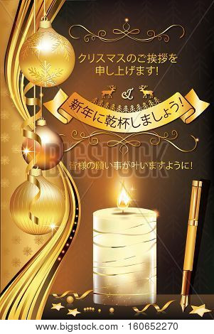 Japanese business greeting card for clients and business partners. Japanese wishes, expressed in a very polite manner : Wishing you Merry Christmas and Happy New Year! May all your wishes come true!