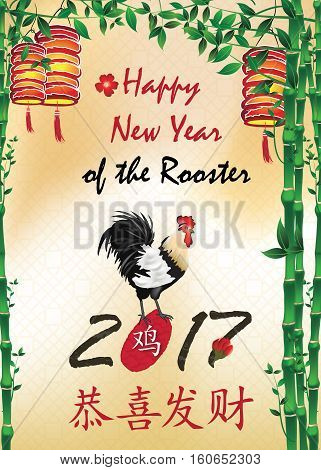 Year of the rooster, 2017 greeting card. Printable Chinese New Year postcard with bamboos. Chinese characters meaning: Rooster (animal); Happy New Year! Print colors used. Size of a custom postcard
