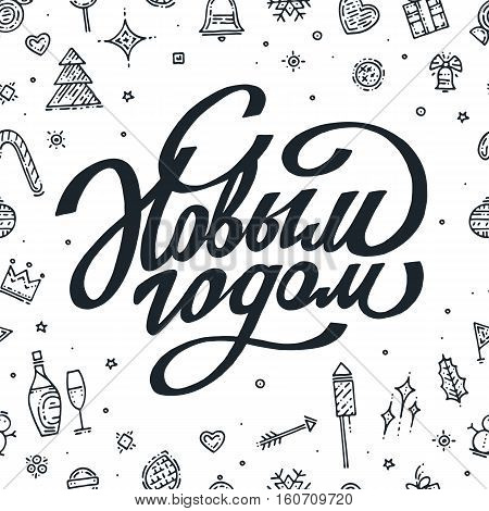 Black and white lettering on different icons background. Happy New Year lettering for greeting card with new year elements. Winter vector holiday postcard hand drawn text. Russian text: Happy New Year