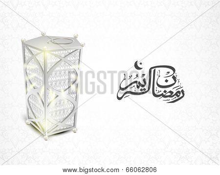 Illuminated stylish lamp and arabic islamic calligraphy of text Ramadan Kareem on grungy grey background for holy month of muslim community.