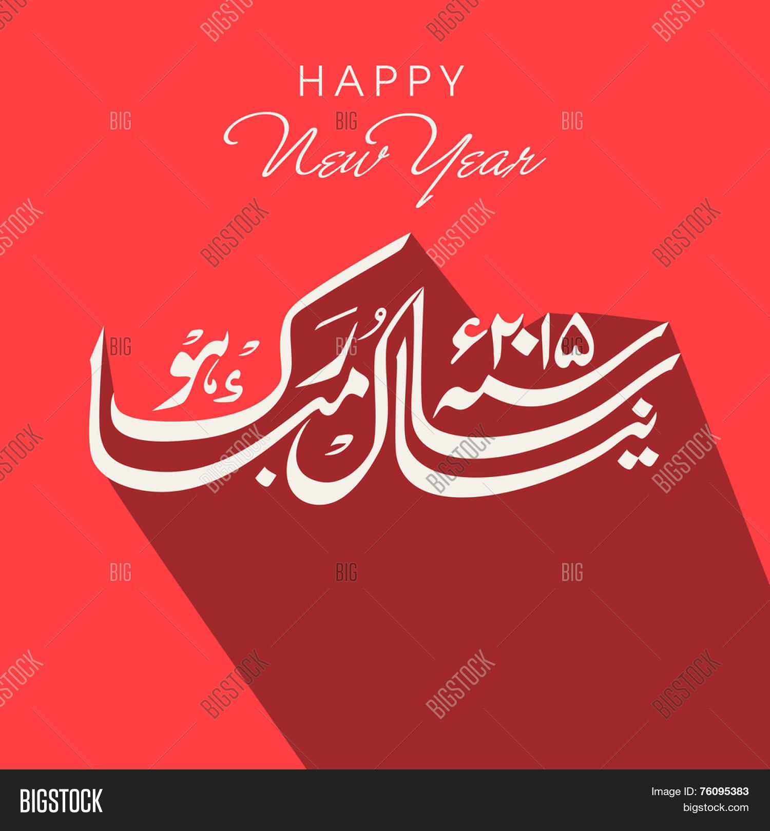 urdu calligraphy of text naya saal mubarak ho happy new year 2015 on red