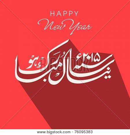 Urdu calligraphy of text Naya Saal Mubarak Ho (Happy New Year) 2015 on red background.