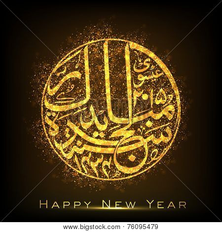 Shiny golden Urdu calligraphy of text Happy New Year on brown background.