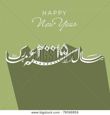 Urdu calligraphy of Naya Saal Mubarak Ho (Happy New Year) 2015 on green background.